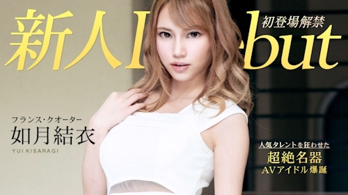Debut Vol.54 ~超イキ体質のスレンダー巨乳美女と中出し~ 如月結衣 -カリビアンコム