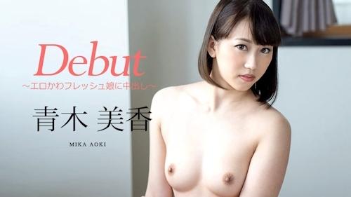 Debut Vol.55 ~エロかわフレッシュ娘に中出し~ 青木美香 -カリビアンコム