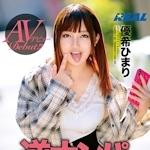 優希ひまり AVデビュー 「逆ナンパフェラチオごっくんギャルAVデビュー 優希ひまり」 1/17 リリース