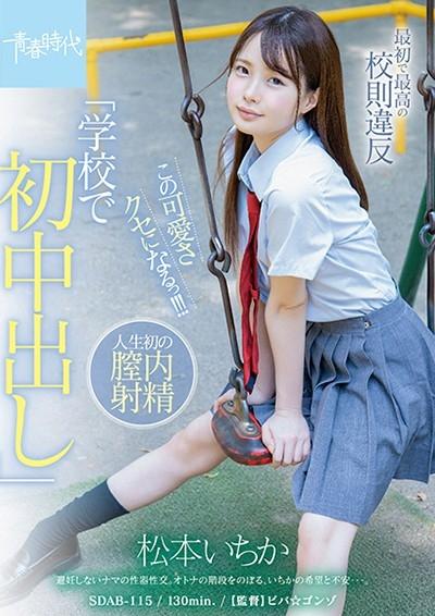 最初で最高の校則違反「学校で初中出し」この可愛さクセになるっ!!! 松本いちか
