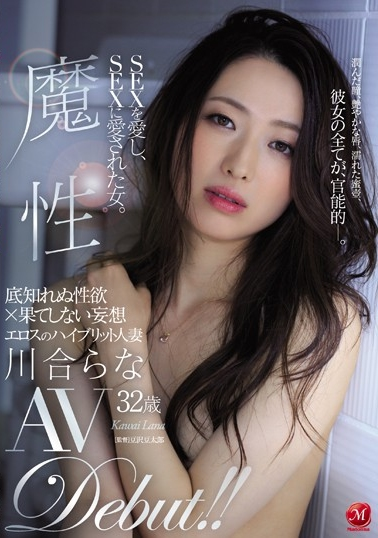 魔性 SEXを愛し、SEXに愛された女。 川合らな 32歳 AV Debut!!