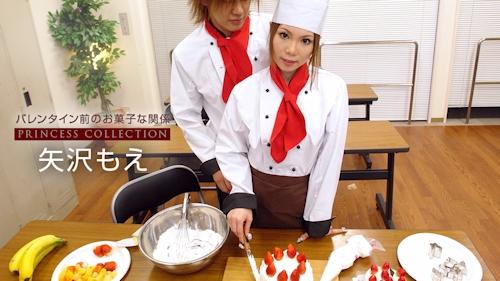 ヒメコレ Princess Collection vol.18 バレンタイン前のお菓子な関係 矢沢もえ -カリビアンコムプレミアム