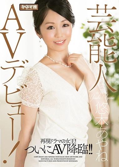 芸能人AVデビュー!再現ドラマの女王! ついにAV降臨!! 悠木あやね