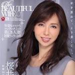 桜井ゆみ AVデビュー 「The BEAUTIFUL WIFE 01 桜井ゆみ 37歳 AV debut!!」 動画先行配信