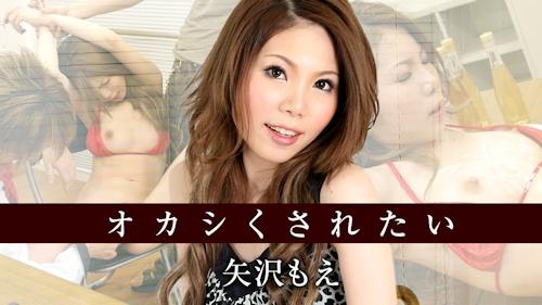 ヒメコレ vol.24 オカシくされたい 矢沢もえ -カリビアンコムプレミアム