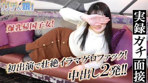 瞳 - 【ガチん娘!NK】完全期間限定配信 実録ガチ面接215 -Hey動画