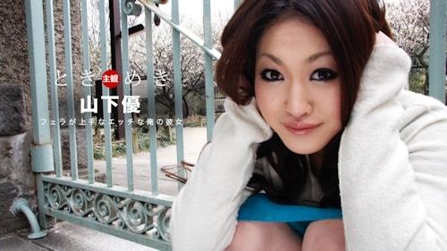 美痴女~神乳上司の淫語調教~ 山下優 -カリビアンコムプレミアム