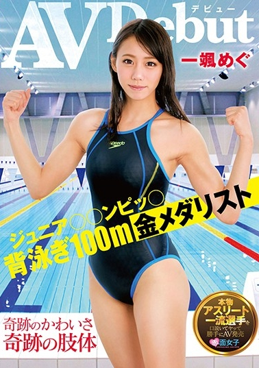 ジュニア○○ンピッ○背泳ぎ100m金メダリスト 奇跡のかわいさ奇跡の肢体 一颯めぐ AVDebut