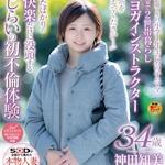 神田知美 AVデビュー 「ショートカットが似合う、本当の美人。 神田知美 34歳 AV DEBUT」 2/18 動画先行配信