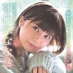 朝比奈ななせ AVデビュー 「朝比奈ななせ AV DEBUT」 3/10 動画先行配信