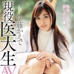 伊藤かえで AVデビュー 「新人現役医大生AVデビュー 伊藤かえで」 動画先行配信