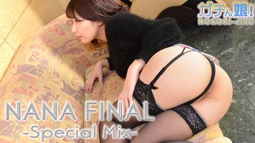 ナナ - 【ガチん娘!NK】完全期間限定配信 NANA FINAL -Special MIX- -Hey動画