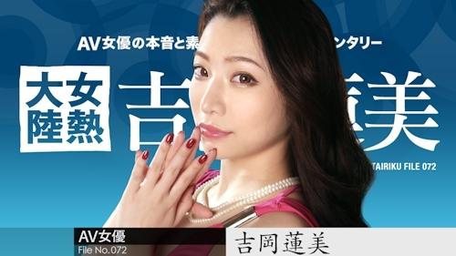 女熱大陸 File.072 吉岡蓮美 -カリビアンコムプレミアム