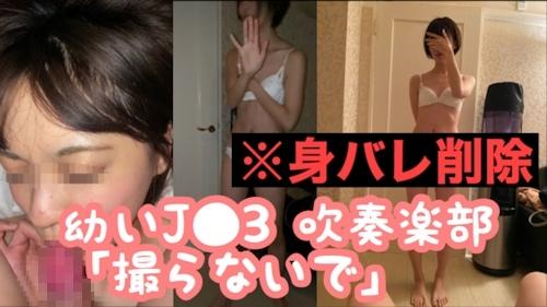 素人娘 - 幼いJ●3 吹奏楽部「撮らないで」※身バレ削除 -Hey動画
