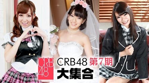 CRB48 第7期 椎名ひかる 成宮ルリ 夢実あくび -カリビアンコムプレミアム