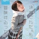 篠田あかね AVデビュー 「「決めたんだ。私、冒険するって。」 篠田あかね SOD専属AVデビュー」 4/7 動画先行配信