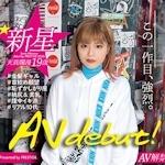 皆乃せな AVデビュー 「新星 AV debut! 皆乃せな 【衝撃】普通の女の子の、普通じゃないデビュー作」 4/17 リリース