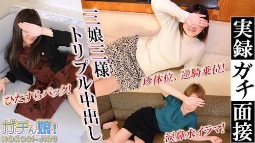 日向子、ケイ、莉子 - 【ガチん娘!NK】完全期間限定配信 実録ガチ面接223、224、225 -Hey動画
