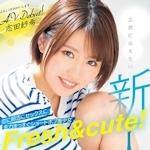 志田紗希 AVデビュー 「新人Fresh&cute!恋に部活にセックスに全力まっすぐショートボブ美少女AVDebut! 志田紗希」