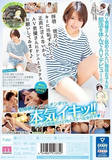 新人Fresh&cute!恋に部活にセックスに全力まっすぐショートボブ美少女AVDebut! 志田紗希