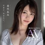 希代あみ AVデビュー 「希代あみ AV Debut」 動画先行配信