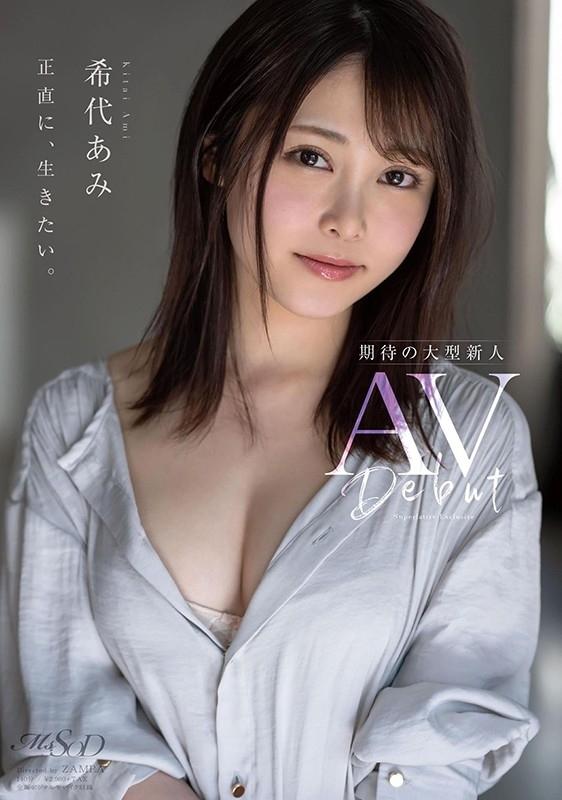 希代あみ AV Debut