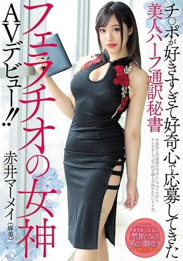 チ○ポが好きすぎて好奇心で応募してきた美人ハーフ通訳秘書フェラチオの女神AVデビュー!!