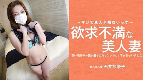 石井可奈子 - 欲求不満な美人妻 買い物帰りの美人妻を街角でゲットしてやっちゃいました -Hey動画
