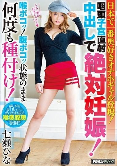 日本で一番奥好きオナホギャル登場! 咽頭子宮直射中出しで絶対妊娠!喉ボコッ!腹ボコッ状態のまま何度も種付け! 七瀬ひな
