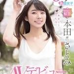 本田さとみ AVデビュー 「経験人数0人 本田さとみ AVデビュー」 6/12 リリース