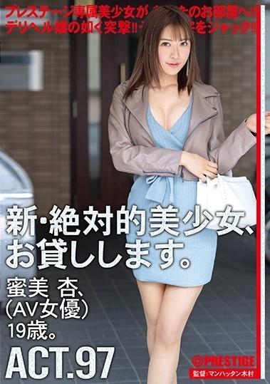 新・絶対的美少女、お貸しします。 97 蜜美杏(AV女優)19歳。
