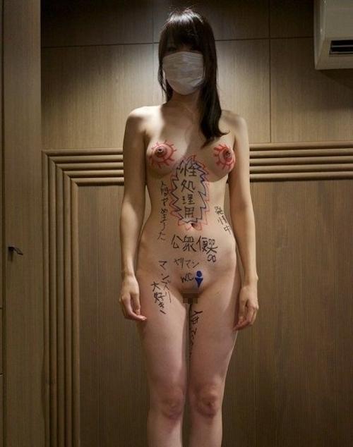 体中に落書きされた変態美少女のヌード画像 9