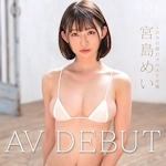 宮島めい AVデビュー 「宮島めい AV DEBUTします。でも、次で引退です。」 7/9 リリース