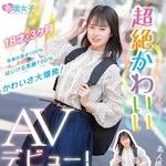 塩美あいり AVデビュー 「超絶かわいい 塩美あいり AVデビュー!」 7/10 動画先行配信