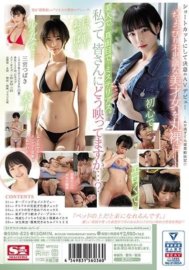 新人NO.1STYLE 三宮つばきAVデビュー