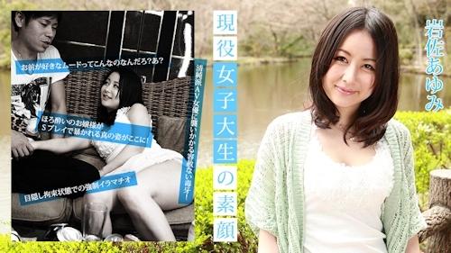 現役女子大生の素顔 岩佐あゆみ -カリビアンコムプレミアム