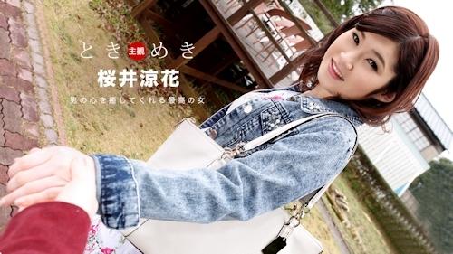 ときめき ~彼女の名前は桜井涼花~ -カリビアンコムプレミアム