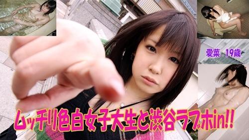 愛菜 - ムッチリ色白女子大生と渋谷ラブホin!! 愛菜 19歳 -Hey動画