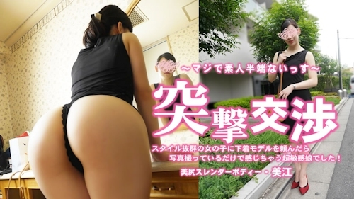 石田 美江 - スタイル抜群の女の子に下着モデルを頼んだら写真撮っているだけで感じちゃう超敏感娘でした 突撃交渉 -Hey動画