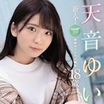 天音ゆい AVデビュー 「新人!kawaii*専属デビュ→天音ゆい18歳 新時代アイドル誕生」 8/25 リリース