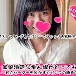 抜きMAX 無修正動画(PPV) 「Misaki - 24歳素人娘<美沙希>b82w60h85黒髪清楚な素人娘がとってもHに乱れます!」 7/31 リリース