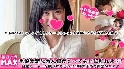 Misaki - 24歳素人娘<美沙希>b82w60h85黒髪清楚な素人娘がとってもHに乱れます! -Hey動画