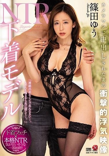 下着モデルNTR カメラマンに中出しされた妻の衝撃的浮気映像 篠田ゆう