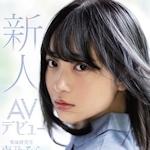 南乃そら AVデビュー 「新人AVデビュー本物アイドル決意 南乃そら」 8/29 動画先行配信