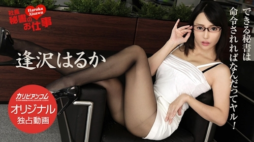 社長秘書のお仕事 Vol.11 逢沢はるか -カリビアンコムプレミアム
