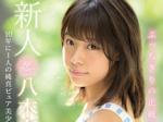 新人AVデビュー19歳八木奈々 新世代スター候補10年に1人の純真ピュア美少女 -FANZA