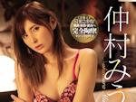 交わる体液、濃密セックス 完全ノーカット4本番スペシャル 【芸能人】S1緊急参戦! 仲村みう -FANZA