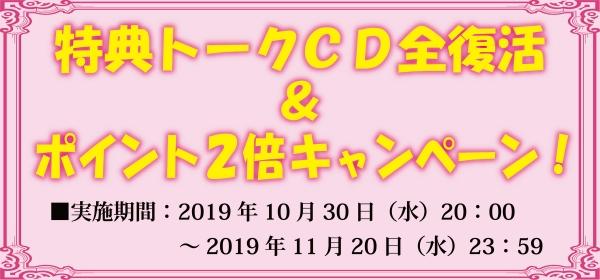 全復活&ポイント2倍_20191030