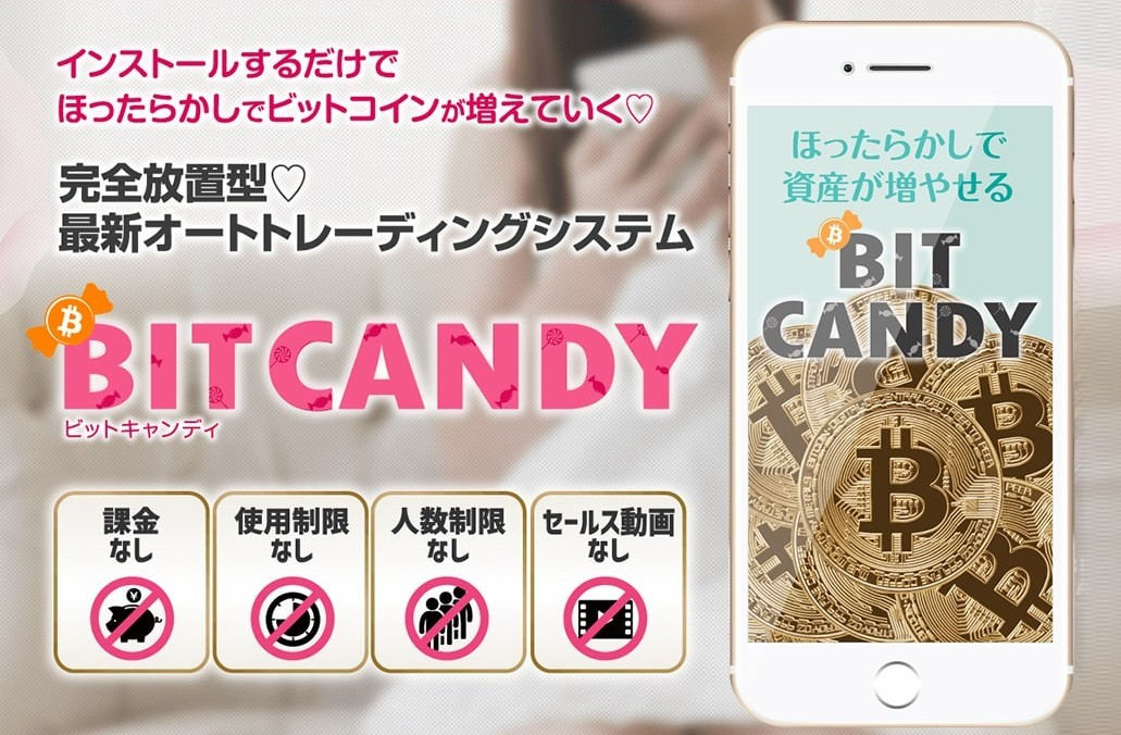 新 BIT CANDY 1 (2)