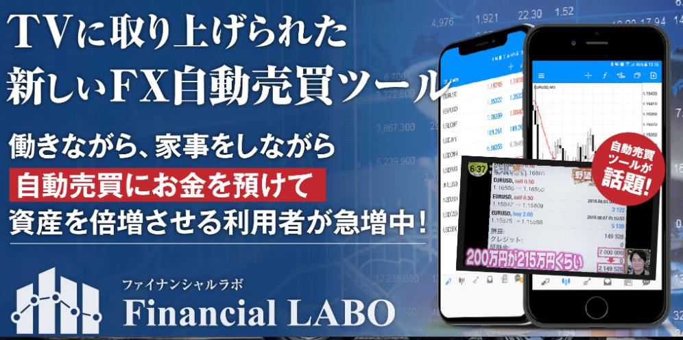 Financial LABO LP1-2